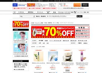 【DHC】今すぐ使える春物がお買い得、WEB SALE、MAX61%OFF