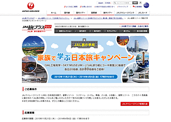 【JMB旅プラス】家族で学ぶ、日本旅キャンペーン!「JAL工場見学~SKY MUSEUM~」「JAL折り紙ヒコーキ教室」ご招待いたします。