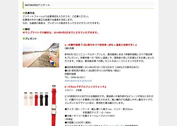 【JAL SKYWARD】休暇村指宿1泊2食付きペア招待券、QUOカード 5000円分などが抽選で15名に当たる