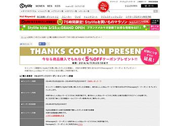 【Stylife】キャンペーン期間中にStylifeで買物すると、次回の買物で使える5%OFFのRacoupon(ラ・クーポン)をプレゼント!