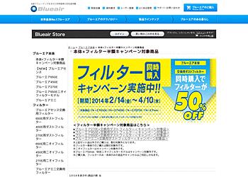 【ブルーエア】ブルーエア本体+フィルター同時購入で、フィルターが半額!