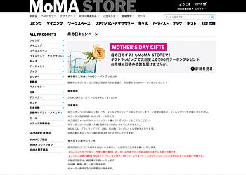 【MoMA STORE】母の日キャンペーン期間中にギフトラッピングをご注文で、次回使える500円クーポンをプレゼント!