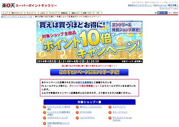 【楽天スーパーポイントギャラリー】対象ショップ全商品、ポイント10倍キャンペーン