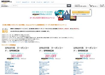 【Amazon】[Amazonプライム会員限定] 注文確定時に専用のクーポンコードを入力すると合計金額より10~30%OFF!