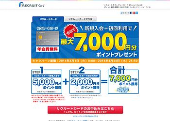 【リクルートカード】期間中にリクルートカードを申し込み、1回以上利用すると、7000ポイントが貰えます!