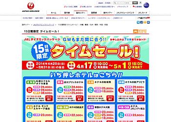 【JAL】[15日間限定 タイムセール!] JALダイナミックパッケージ!