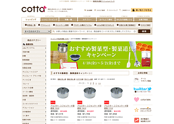 【cotta】おすすめ製菓型・製菓道具キャンペーン実施中!