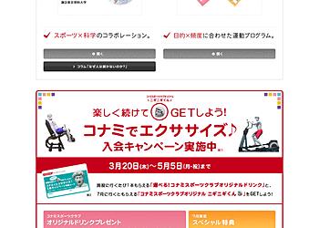 【コナミスポーツクラブ】入会キャンペーン実施中 オリジナルドリンクプレゼント!