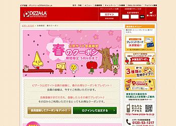 【PIZZA-LA】[会員限定 春のクーポン] 登録したらその場でプレゼント!