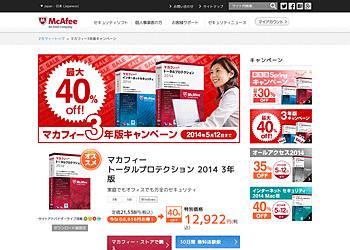 【マカフィー】マカフィー各種製品がセール価格で販売、3年版40%OFF他