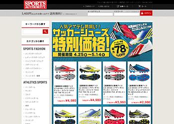 【スポーツオーソリティオンラインショップ】サッカーシューズ特別価格、最大78%OFF!