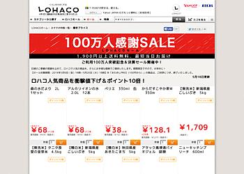 【LOHACO】100万人感謝SALE!人気の商品をさらにお手頃な価格で提供中!