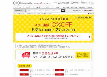 【マルイ】エポスカード会員ご優待ネット通販10%OFF!なんと期間中は全品配送0円です!
