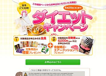 【やずや】ダイエットキャンペーン実施中! 申込みをすると増量とクッションをプレゼント!