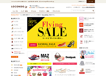 【LOCONDO.jp】SUMMER BAG 期間限定キャンペーン