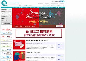 【QVC】大型商品もオンエア以外の商品もすべて送料無料のチャンス!!