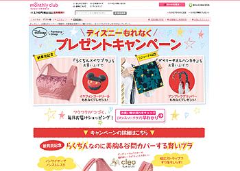 【マンスリークラブネット】ディズニー対象商品を新たに購入すると、オリジナルアイテムをもれなくプレゼント!