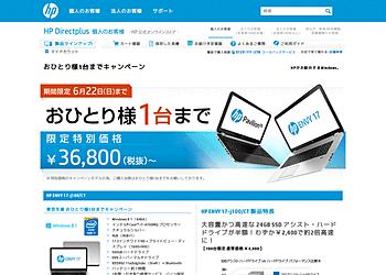 【日本HP】期間中に購入するとノートパソコンが安く購入できます。購入出来るのは1人1台まで!