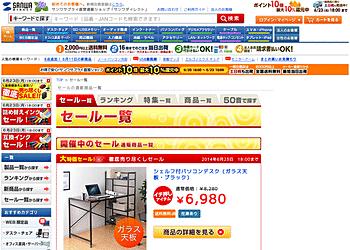【サンワダイレクト】互換インクセールやパソコンデスクなどの最終棚卸し売り尽くしセールを実施中!