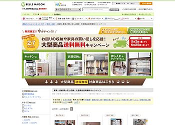 【ベルメゾンネット】収納&家具の買い足し応援!大型商品送料無料キャンペーン