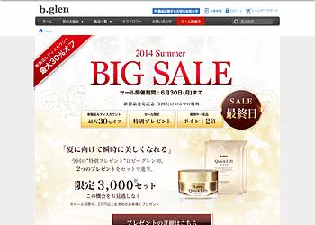 【 ビーグレン】2014サマービッグセール!新製品もディスカウント!最大30%オフ!