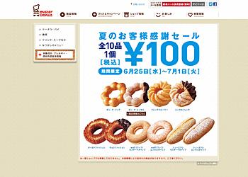 【ミスタードーナツ】夏のお客様感謝セール!期間限定全10品1個100円!