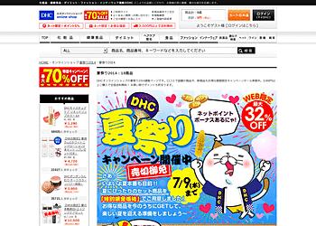 【DHC】夏祭りキャンペーン!夏にぴったりのセット商品を特別限定価格でご用意!最大32%OFF!