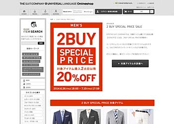 【ザ・スーツカンパニー×ユニバーサルランゲージ公式通販】1500点以上対象 対象商品2点以上購入で20%OFF