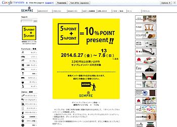 【センプレ】3,240円以上お買い上げの方全員 ポイント10%キャンペーン 新規登録ユーザーも対象