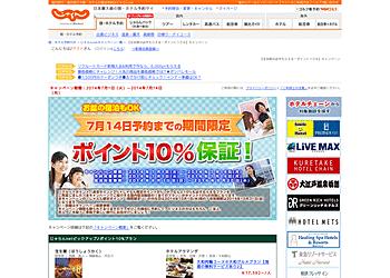 【じゃらんnet】期間内に予約すると、もれなくポイント10%保証!