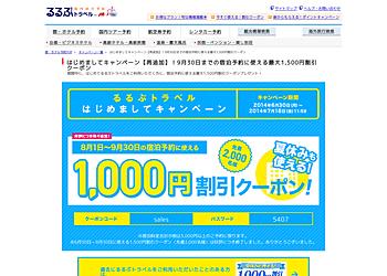 【るるぶトラベル】はじめましてキャンペーン!9月30日までの宿泊予約に使える最大1,000円割引クーポン!