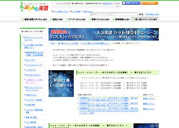 【ぷりんと楽譜】『アナと雪の女王』人気楽譜セット割引キャンペーン実施中