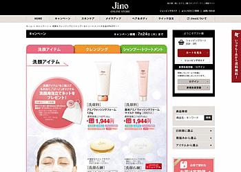 【ジーノ】洗顔&クレンジングとシャンプー&トリートメントが全品10%OFF!