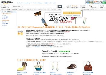 【Amazon/Javari】対象商品購入時、クーポンコード入力で、表示価格からさらに20%offキャンペーン!