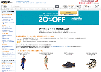 【Amazon】夏物ファッションサマーセール。セール価格からクーポンでさらに20%オフ。