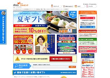 【ダイエーネットショッピング】お中元 おすすめ割引ギフトがメーカー希望小売価格より50~20%OFF!