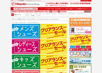 【チヨダ】クリアランスセール実施中!メンズ・レディース・キッズシューズ、ブランドスニーカー等!