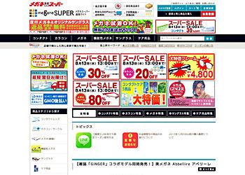 【メガネスーパー】スーパーSALE!コンタクトレンズ30%OFF!!