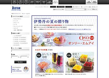 【伊勢丹オンラインストア】夏の贈り物 インターネットなら全商品日本全国送料無料!