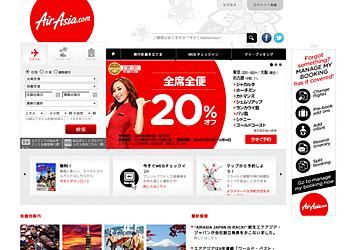 【エアアジア】全席、全便を対象に20パーセント割引のキャンペーンを開催中!