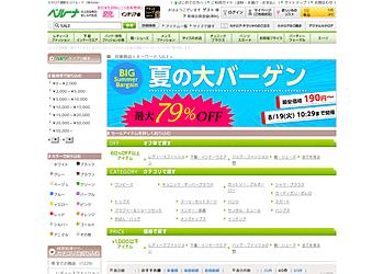 【ベルーナ】夏の大バーゲン!ベルーナネット大セール開催中!最大79%OFF!!