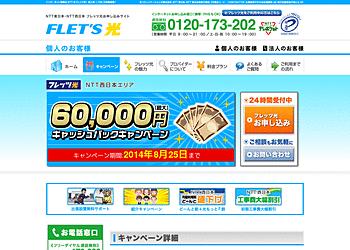 【NTT西日本】サイトを経由してフレッツ光に申込むと、最大で60000円のキャッシュバック!