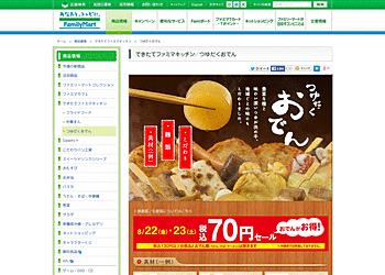 【ファミリーマート】2日間限定! 130円以下のおでんが税込70円で購入できます!