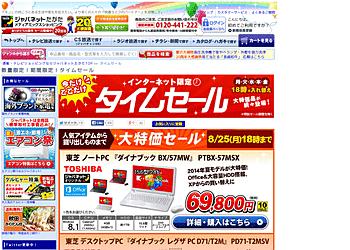 【ジャパネットたかた】Web限定・数量限定のタイムセール!パソコン、生活家電など、今ここだけの大特価!