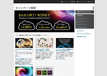 【アドビ】CreativeCloudがお得に入手できる各種キャンペーン実施中!