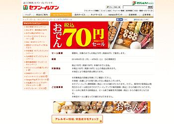 【セブン-イレブン】大人気のセブン-イレブンで販売中のおでん(対象商品のみ)が今だけ70円!