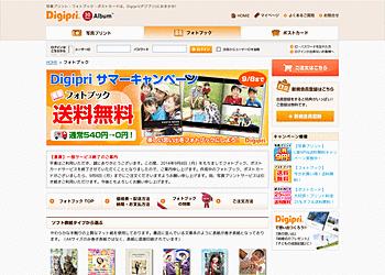 【Digipri(デジプリ)】フォトブックの送料(通常540円)が期間中は0円(無料)になるサマーキャンペーン!