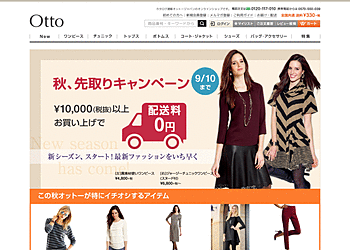 【Ottoオンラインショップ】秋、先取りキャンペーン!10,000円(税抜)以上買物すると、配送料0円!