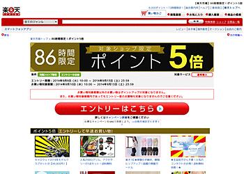 【楽天市場】86時間限定!対象ショップでのお買い物で、ポイント5倍キャンペーン