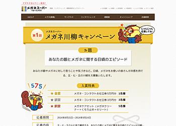【メガネスーパー】メガネ川柳の入賞者9名様にメガネスーパーで使えるお仕立券5万円分、3万円分、メガネケアセット